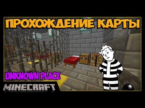 UNKNOWN PLACE [Карты для MineCraft]