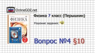 Вопрос №4 § 10. Диффузия в газах, жидкостях и твёрдых телах - Физика 7 класс (Перышкин)