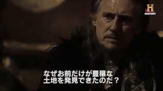 ヒストリーチャンネル初!海外歴史ドラマ「ヴァイキング~海の覇者たち~」 DEFIANCE篇