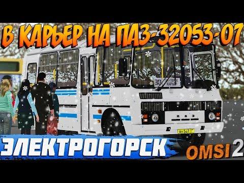 РЕЙС ПО ЭЛЕКТРОГОРСКУ НА ПАЗ-32053-07 В OMSI 2