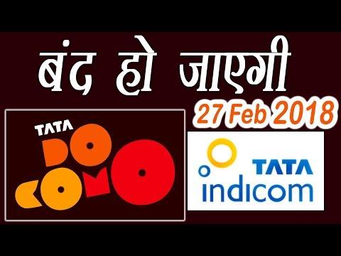 Tata Docomo Shutdown | After Reliance, MTS, Aircel | Official News 2018