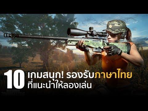10 เกมสนุก! รองรับภาษาไทยที่แนะนำให้ลองเล่น