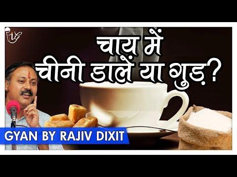 Rajiv Dixit - चाय में चीनी डालें  या गुड़ , जानिये क्या है सेहतमंद ? | Is Jaggery Better Than Sugar?