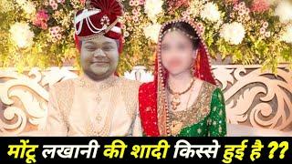 मोंटू लखानी की शादी किस्से हुई जानिए परी सच्चाई | montu lakhani ki shadi kisse hui hai ??