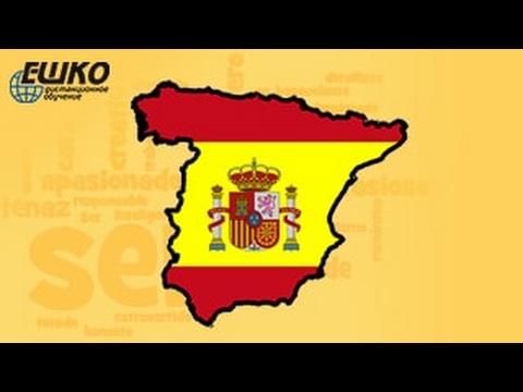 Испанский язык: Действие в прошедшем времени. Часть I.