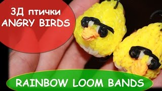 3D ANGRY BIRDS желтая птичка Чак злые птицы из RAINBOW LOOM BANDS резинки радужки