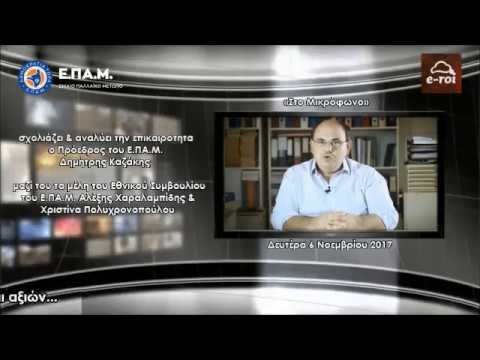 Ο Δ.Καζάκης (Ε.ΠΑ.Μ.) για νεολαία, μεταναστευτικό, offshore, & συγκυβέρνηση 2018 - E-ROI 6 Νοε 2017