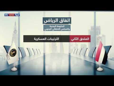 اتفاق الرياض..  ترتيبات سياسية واقتصادية وعسكرية بين الحكومة اليمنية والمجلس الانتقالي الجنوبي  - 17:54-2019 / 11 / 5