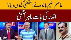 Why Did Asim Saleem Bajwa Resign Khabar Hai GNN DC2H