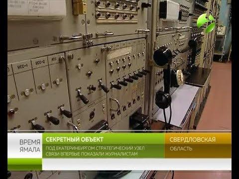 Под Екатеринбургом журналистам показали стратегический узел связи
