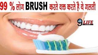 Mistakes while brushing your Teeth: दांत साफ करते वक्त न करे ये गल्तियां