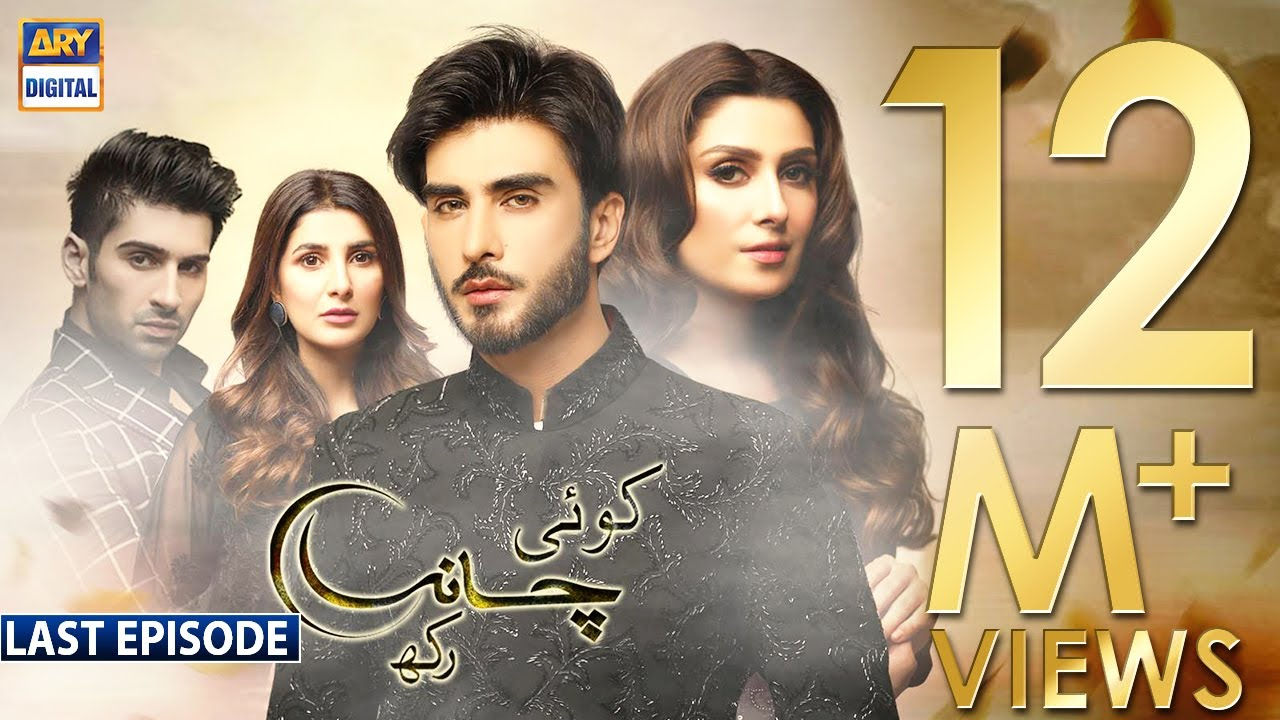 Download Koi Chand Rakh | Last Episode | 14th February 2019 - ARY Digital [Subtitle Eng]