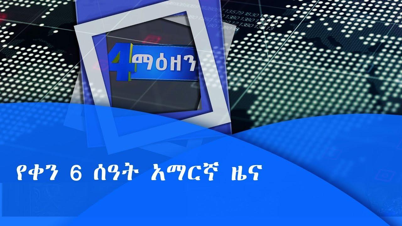 የቀን 6 ሰዓት አማርኛ ዜና ...ጥር 28/2012 ዓ.ም |etv