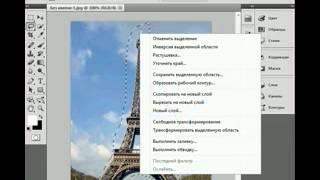 Урок  Photoshop CS5  Интелектуальное удаление обьекта  grozniy