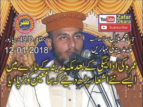Qari Bilal Moaz Topic Makkah or Madeena Ki Baharein. 12.01.2018. Zafar Okara