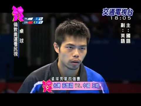 2012倫奧男桌莊智淵VS王皓 第一局