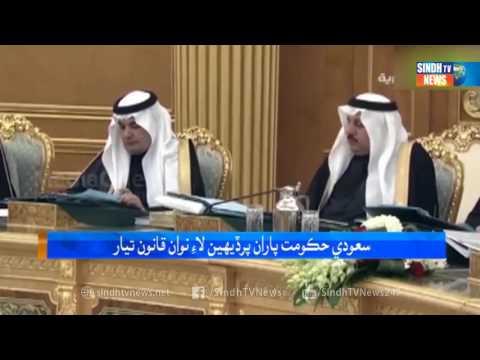Saudi   Package - Sindh TV News