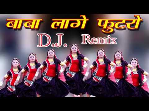 Baba Ramdev ji 2018 bhajan remix Marwadi  bhajan