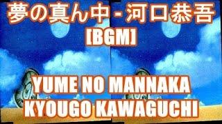 夢の真ん中 - 河口恭吾[BGM]YUME NO MANNAKA - KYOUGO KAWAGUCHI 映画 MAKOTO 主題歌