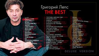 Григорий Лепс - The Best (Альбом 2016)