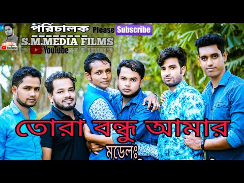 Bangla new music Song.. Tora Bondu Amar.(তোরা বন্ধু আমার).S.M.Media Films