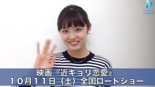 2014年10月11日(土)全国ロードショーの映画『近キョリ恋愛』に吉田芽...