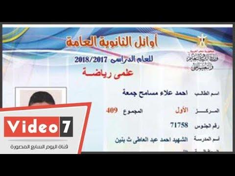 الأول مكرر -شعبة رياضة-: حلم حياتى الالتحاق بالفنية العسكرية  - 19:22-2018 / 7 / 13