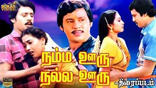 Namma Ooro Nalla Ooru Full Tamil Movie | Ramarajan, Rekha