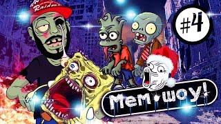 Мем Шоу НГ 2016 # 04 Зомби Новый Год (Memes Show NY 2016 ep 04 Zombie New Year)