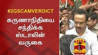 MK Stalin arrives at Gopalapuram Residence to Meet DMK Chief karunanidhi | Thanthi TV