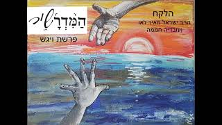 הלקח המדרשיר - הרב ישראל מאיר לאו ועובדיה חממה