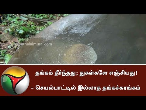 Gold got over; Only particles remain!- A Non functioning Gold Mining | #GoldMining