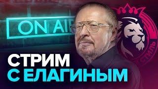 ПРЯМОЙ ЭФИР с Александром Елагиным