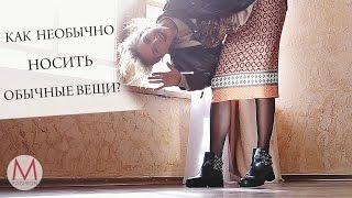 видео Брюки 7/8: с чем носить, какая должна быть длина? Летние брюки