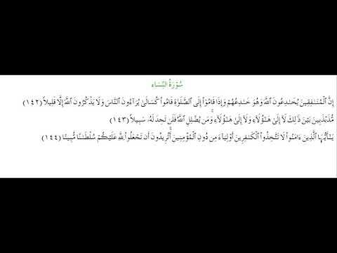 SURAH AN-NISA #AYAT 142-144: 5th August 2020