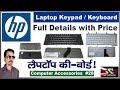 HP Laptop Keyboard Full Details with Price in Hindi #28