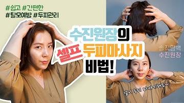 탈모예방에 좋은 셀프 두피마사지! #hair loss care and self massage