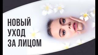 НОВЫЙ УХОД ЗА ЛИЦОМ MILKY WAY HAPPY SKIN
