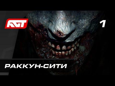 Прохождение Resident Evil 2 Remake — Часть 1: Раккун-сити