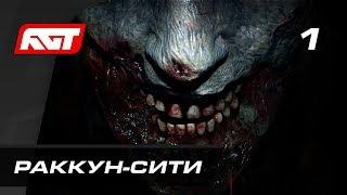 Прохождение Resident Evil 2 Remake  Часть 1: Раккун-сити