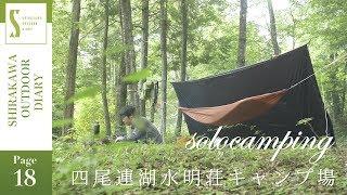 Page18 梅雨と出会いのソロキャンプ in 四尾連湖水明荘キャンプ場 thumbnail