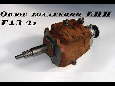 ГАЗ 21 Обзор коллекции коробок передач. Не грусти - коробкой похрусти!