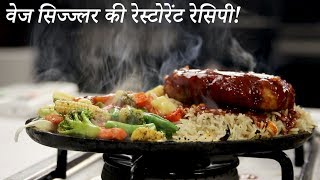 सिज्ज्लर बनाने की विधि - veg tikki sizzler sauce ke saath full recipes  - cookingshooking