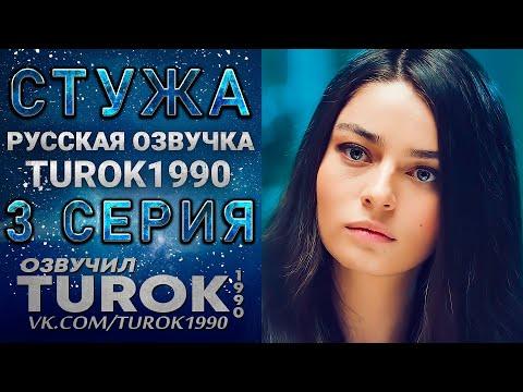 СТУЖА 3 серия - русская озвучка Turok1990 смотреть онлайн