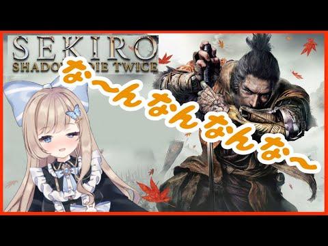 【SEKIRO】今日から可愛い忍者さん part7 【Vtuber】