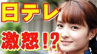 連続テレビ小説「わろてんか」でヒロインを務める葵わかなを一部のメデ...