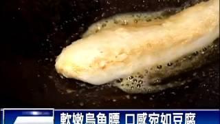 軟嫩烏魚膘 口感宛如豆腐-民視新聞