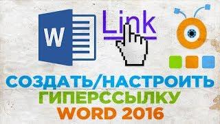 Как Создать и Настроить Гиперссылку в Word 2016