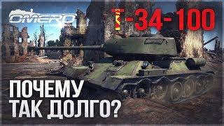 Т-34-100: ПОЧЕМУ ТАК ДОЛГО?! | War Thunder