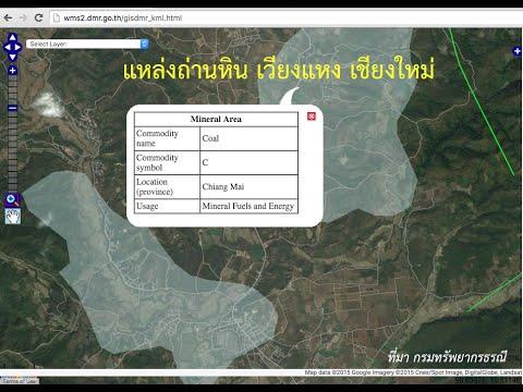 เปิดแผนที่สมบัติใต้แผ่นดินไทย ตอนที่ 022 แหล่งถ่านหินคุณภาพดี เวียงแหง เชียงใหม่final